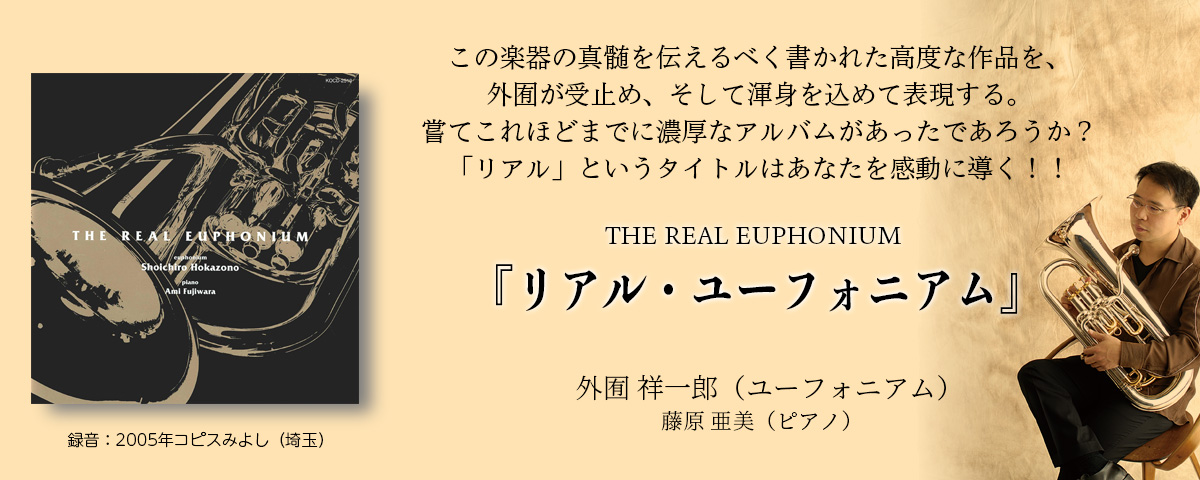 THE REAL EUPHONIUMS