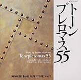 トーンプレロマス55(黛敏郎 管楽作品集)
