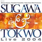 須川展也&東京佼成ウインドオーケストラ ライブ 2004